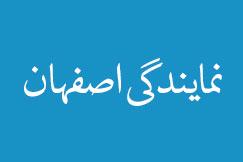 نمایندگی اصفهان