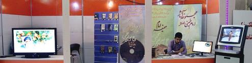 عرضه آثار حضرت امام(س) در ششمین نمایشگاه رسانه های دیجیتال
