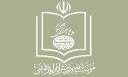 مؤسسه تنظیم و نشر آثار امام خمینى