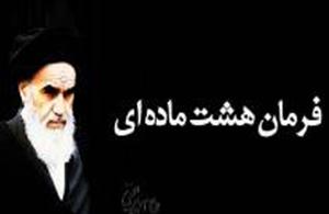 فرمان هشت ماده ای امام خمینی (س)