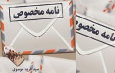 انتشار خاطرات ایثارگران و آزادگان در «نامه مخصوص»