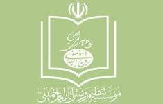 گردآوری و انتشار موسوعه امام خمینی(س) تا پایان سال