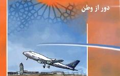 «دور از وطن» ششمین جلد زندگی مصور امام منتشر شد