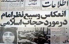 دستور امام در عدم تعرض به بانوان بدحجاب
