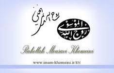 انتشار ویژه نامه «شب قدر و شهادت امام علی(ع) در منظر امام خمینی»