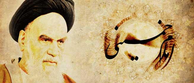 امام خمینی و نگاهی اجمالی به مسئله استعمار
