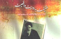 نگاه زندانیان سیاسی قبل از انقلاب به امام خمینی(س)