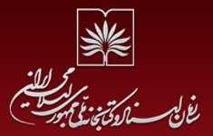 سلسله نشست های تخصصی «پنجاهمین سال آغاز نهضت امام خمینی (س)»