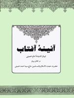 آثار و تالیفات سید احمد خمینی
