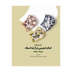 اسناد مبارزاتی امام خمینی