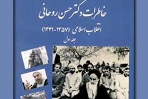 جلد اول کتاب خاطرات دکتر حسن روحانی