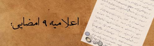 اعلامیه 9 امضایی
