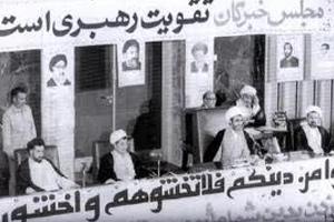 اولین مجلس خبرگان رهبری