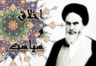 امام،اخلاق و سیاست