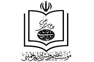 مؤسسه تنظیم و نشر آثار امام خمینی