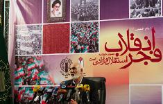 ستاد مرکزی دهه فجر انقلاب اسلامی