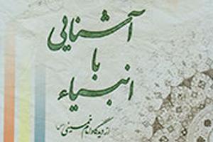 آشنایی با انبیاء از دیدگاه امام خمینی(س) در بازار کتاب دینی