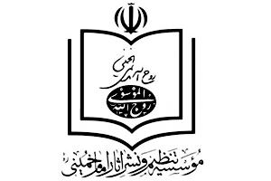 انتشار مجموعه 50 جلدی آثار امام(س) تا پایان سال