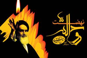 پنجاهمین سال شروع نهضت امام خمینی