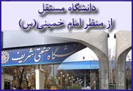 دانشگاه مستقل از منظر امام خمینی(س)