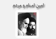 امین امام و مردم