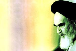 حکومت اسلامی از دیدگاه امام خمینی