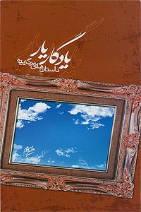 مروری بر جشنواره یار و یادگار به همراه یکی از آثار برگزیده