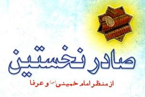 صادر نخستین از منظر امام خمینی و عرفا