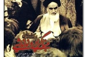 مبناگرایی و نواندیشی در راه و روش امام خمینی