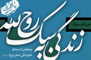 مردم هشتاد کشور با سبک زندگی امام خمینی(س) آشنا می شوند