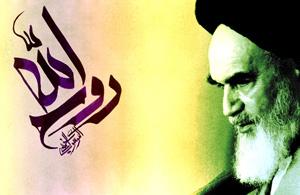 اندیشه های اقتصادی امام خمینی(س)