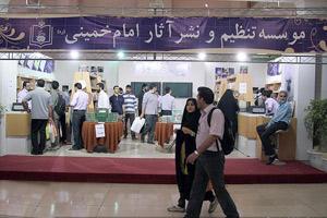بیست و ششمین نمایشگاه بین المللی کتاب تهران