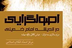 نسبت امام خمینی با جریان های سیاسی امروز