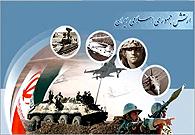گاهنامه ارتش
