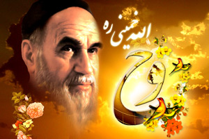 به مناسبت سالروز تولد امام خمینی(س)