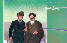 هشتمین جلد از زندگی نامه امام