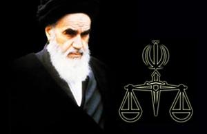 عدالت در اندیشه امام خمینی