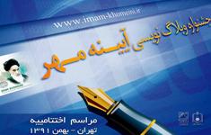 جشنواره وبلاگ نویسی