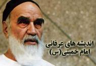 اندیشه های عرفانی امام خمینی (س)