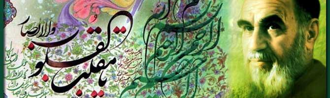 امام خمینی و نوروز