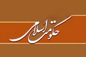 تبیین نظریه حکومت اسلامی امام خمینی(س) بر مبنای فهم نظریه های سیاسی توماس اسپرینگنز