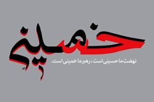نهضت حسینی و نهضت خمینی