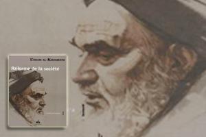 دو کتاب جدید درباره امام خمینی در فرانسه