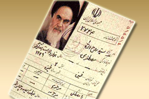 http://statics.imam-khomeini.ir/UserFiles/fa/Images/News/2013/82_Untitled-5.jpg