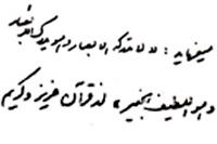 مبانی قرانی نامه امام به گورباچف