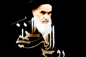 سالگرد ارتحال امام خمینی