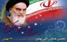 دهه فجر در نمایندگی اصفهان