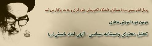 تحلیل محتوای وصیتنامه سیاسی-الهی امام خمینی