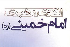 بنیاد رهبری امام خمینی