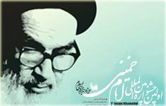 اولین جشنواره امام خمینی